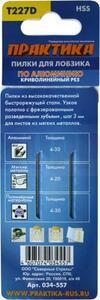 Пилки для лобзика по алюминию ПРАКТИКА тип T227D 100 х 75 мм, криволинейный рез, HSS (2шт.)