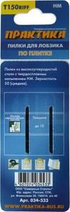 Пилки для лобзика по плитке ПРАКТИКА тип T150RIFF 76 х 50 мм, чистый рез, HM (2шт.)