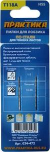Пилки для лобзика по стали ПРАКТИКА тип T118A 76 х 50 мм, чистый рез, HSS (2шт.)