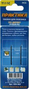 Пилки для лобзика по дереву, ДСП ПРАКТИКА тип T111C 100 х 75 мм, грубый рез, HCS (2шт.)