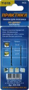 Пилки для лобзика по дереву, ДСП ПРАКТИКА тип T101D 100 х 75 мм, быстрый рез, HCS (2шт.)