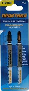 Пилки для лобзика по ламинату ПРАКТИКА дереву, ДСП, тип T101BR 100 х 75 мм, обратный зуб, HCS (2шт.)