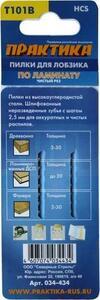 Пилки для лобзика по ламинату ПРАКТИКА дереву, ДСП, тип T101B 100 х 75 мм, чистый рез, HCS (2шт.)