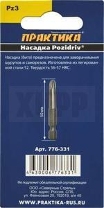 "Бита отверточная ПРАКТИКА  ""Мастер""  PZ-3 х 50мм  (3шт), блистер"