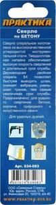Сверло по бетону ПРАКТИКА   6 х 100 мм (1шт.) блистер, серия Мастер