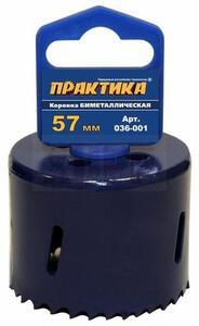 """Коронка биметаллическая ПРАКТИКА  57 мм (2 1/4""""), (1шт), клипса"""