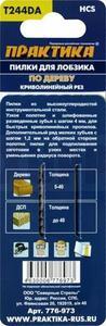 Пилки для лобзика по дереву, ДСП ПРАКТИКА тип T244DA Обоюдоострые 100 x 75 мм, криволинейный рез, HCS, (2шт)