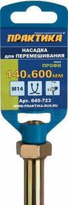 Насадка для перемешивания ПРАКТИКА хвостовик М14, 140 х 600 мм, гипс, цемент, клей д/плитки