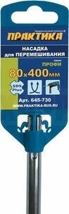 Насадка для перемешивания ПРАКТИКА хвостовик SDS-plus,  80 х 400, гипсовые и цементно-песчаные смеси