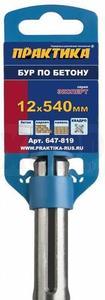 Бур SDS-MAX ПРАКТИКА  12 х 540 мм, КВАДРО, серия Эксперт,  по бетону
