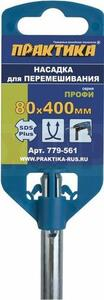 Насадка для перемешивания ПРАКТИКА хвостовик SDS-plus,  80 х 400, гипс, клей д/плитки