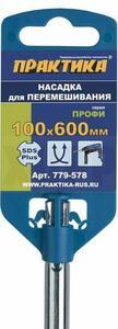 Насадка для перемешивания ПРАКТИКА хвостовик SDS-plus,100 х 600, гипс, клей д/плитки