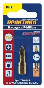"""Бита отверточная ПРАКТИКА """"Эксперт-Алмаз""""   PH-2 х 25мм Tin (1шт), блистер"""