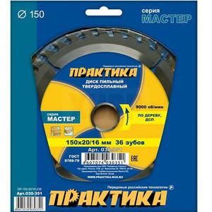 Диск пильный твёрдосплавный по дереву, ДСП ПРАКТИКА 150 х 20\16 мм, 36 зубов