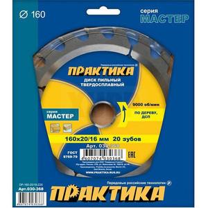 Диск пильный твёрдосплавный по дереву, ДСП ПРАКТИКА 160 х 20\16 мм, 20 зубов