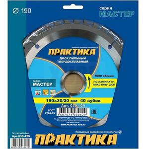 Диск пильный твёрдосплавный по ламинату ПРАКТИКА 190 х 30\20 мм, 40 зубов