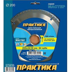 Диск пильный твёрдосплавный по ламинату ПРАКТИКА 200 х 32\30 мм, 64 зуба