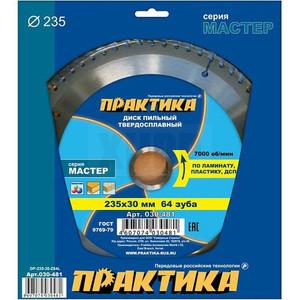 Диск пильный твёрдосплавный по ламинату ПРАКТИКА 235 х 30 мм, 64 зуба