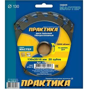 Диск пильный твёрдосплавный по дереву, ДСП ПРАКТИКА 130 х 20\16 мм, 20 зубов
