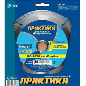 Диск пильный твёрдосплавный по ламинату ПРАКТИКА 160 х 20\16 мм, 48 зубов
