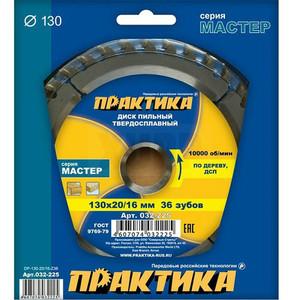 Диск пильный твёрдосплавный по дереву, ДСП ПРАКТИКА 130 х 20\16 мм, 36 зубов