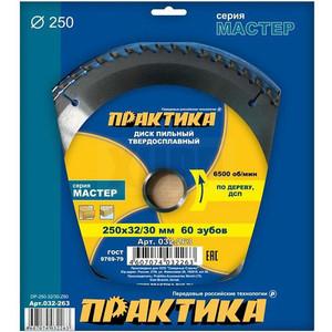 Диск пильный твёрдосплавный по дереву, ДСП ПРАКТИКА 250 х 32\30 мм, 60 зубов