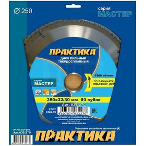 Диск пильный твёрдосплавный по ламинату ПРАКТИКА 250 х 32\30 мм, 80 зубов