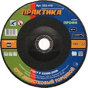 Круг лепестковый шлифовальный ПРАКТИКА 180 х 22 мм Р80 (1шт.) серия Профи