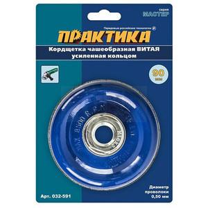 Кордщетка для МШУ чашеобразная витая усиленная ПРАКТИКА  90 мм М14 (1шт.) блистер