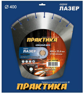 "Диск алмазный сегментный ПРАКТИКА ""Лазер-45-Бетон"" 400 х 25,4 мм, сегмент 10мм (1 шт.) коробка"