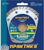 "Диск алмазный турбированный ПРАКТИКА ""Мастер"" 115 х 22 мм (1 шт.) коробка"