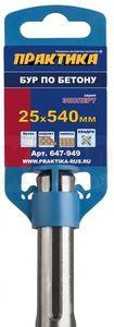 Бур SDS-MAX ПРАКТИКА  25 х  540 мм, КВАДРО, серия Эксперт, по бетону