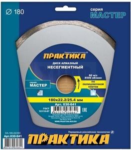 "Диск алмазный несегментный ПРАКТИКА ""Мастер"" 180 х 25,4/22 мм (1 шт.) коробка"