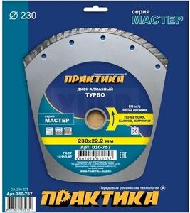 "Диск алмазный турбированный ПРАКТИКА ""Мастер"" 230 х 22 мм (1 шт.) коробка"
