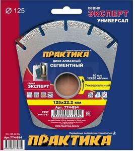 """Диск алмазный сегментный ПРАКТИКА """"Эксперт-Универсал"""" 125 х 22 мм, сегмент 10мм (1 шт.) коробка"""