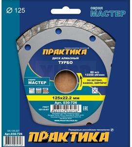 "Диск алмазный турбированный ПРАКТИКА ""Мастер"" 125 х 22 мм (1 шт.) коробка"