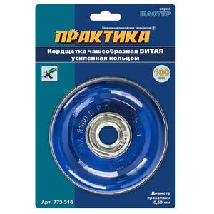 Кордщетка для МШУ чашеобразная витая усиленная ПРАКТИКА 100 мм М14 (1шт.) блистер