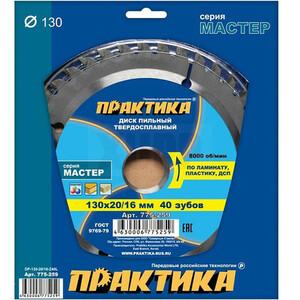 Диск пильный твёрдосплавный по ламинату ПРАКТИКА 130 х 20\16 мм, 40 зубов