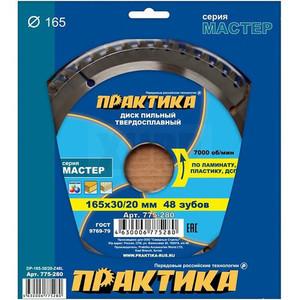 Диск пильный твёрдосплавный по ламинату ПРАКТИКА 165 х 30\20 мм, 48 зубов