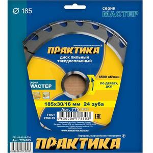 Диск пильный твёрдосплавный по дереву, ДСП ПРАКТИКА 185 х 30\20\16 мм, 24 зубов