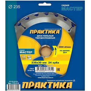Диск пильный твёрдосплавный по дереву, ДСП ПРАКТИКА 235 х 30 мм, 24 зуба