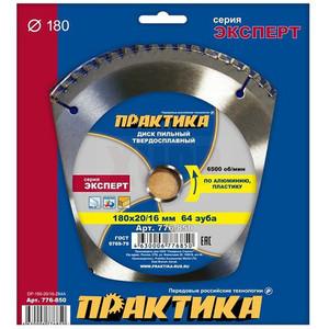Диск пильный твёрдосплавный по алюминию ПРАКТИКА 180 х 20/16 мм, 64 зуба