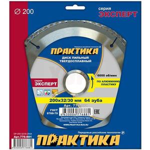 Диск пильный твёрдосплавный по алюминию ПРАКТИКА 200 х 32/30мм, 64 зуба