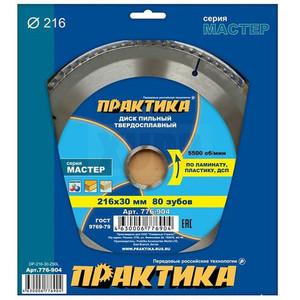 Диск пильный твёрдосплавный по ламинату ПРАКТИКА 216 х 30 мм, 80 зубов