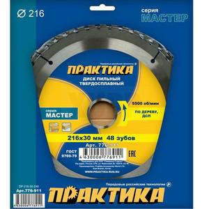Диск пильный твёрдосплавный по дереву, ДСП ПРАКТИКА 216 х 30 мм, 48 зубов