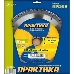 Диск пильный твёрдосплавный по дереву, ДСП ПРАКТИКА 255 х 30 мм, 48 зубов