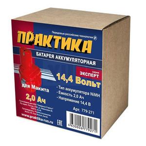 Аккумулятор для MAKITA ПРАКТИКА 14,4В, 2,0Ач,  NiMH, коробка