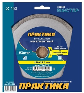 "Диск алмазный несегментный ПРАКТИКА ""Мастер"" 150 х 22 мм (1 шт.) коробка"