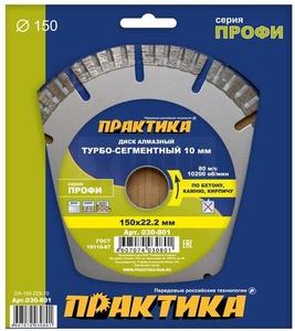 """Диск алмазный турбированный ПРАКТИКА """"Профи"""" 150 х 22 мм, сегмент 10мм (1 шт.) коробка"""